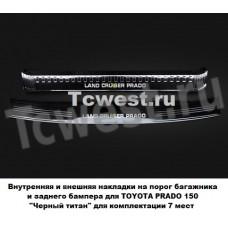 "Накладки на порог багажника и задний бампер ""Черный титан"" TOYOTA PRADO 150  2010-2018г."